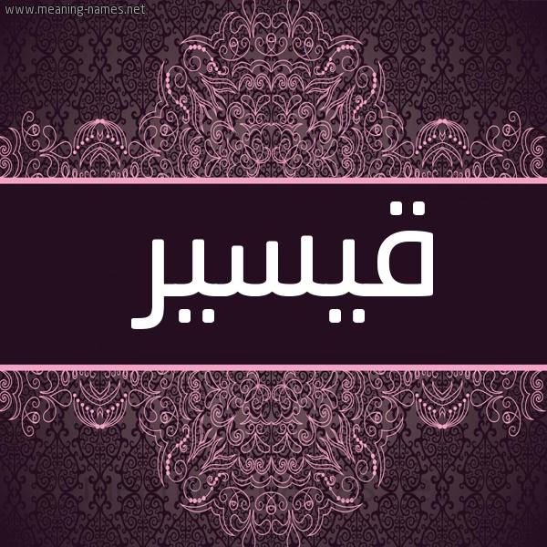 صورة اسم قيسير Qaser شكل 4 صوره زخرفة عربي للإسم بخط عريض