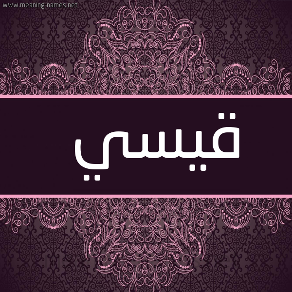 صورة اسم قيسي Qais شكل 4 صوره زخرفة عربي للإسم بخط عريض