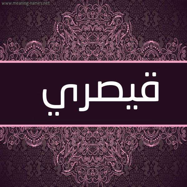 صورة اسم قيصري Qaisar شكل 4 صوره زخرفة عربي للإسم بخط عريض