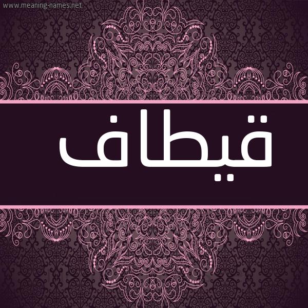 صورة اسم قيطاف Qetaf شكل 4 صوره زخرفة عربي للإسم بخط عريض