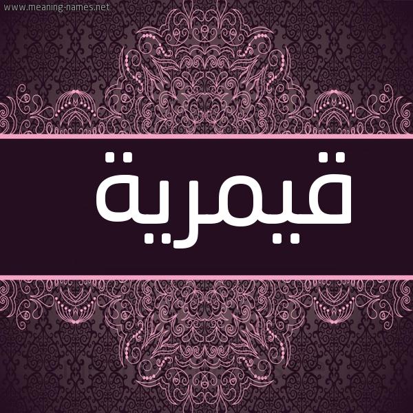 صورة اسم قيمرية Qamreyyah شكل 4 صوره زخرفة عربي للإسم بخط عريض