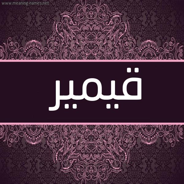 صورة اسم قيمير Qumain شكل 4 صوره زخرفة عربي للإسم بخط عريض