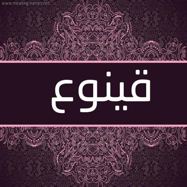 صورة اسم قينوع Qanoua شكل 4 صوره زخرفة عربي للإسم بخط عريض