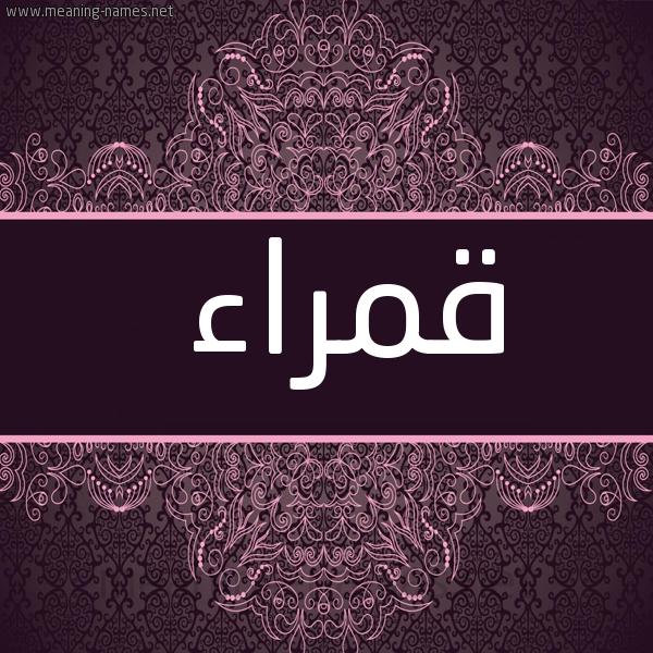 صورة اسم قَمْراء QAMRAA شكل 4 صوره زخرفة عربي للإسم بخط عريض