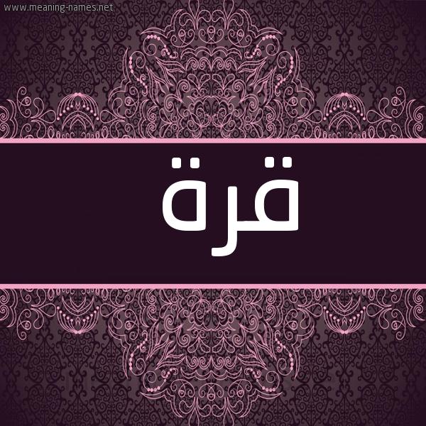 صورة اسم قُرَّةَ QORAHA شكل 4 صوره زخرفة عربي للإسم بخط عريض