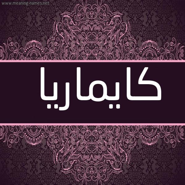 صورة اسم كايماريا Kamaria شكل 4 صوره زخرفة عربي للإسم بخط عريض