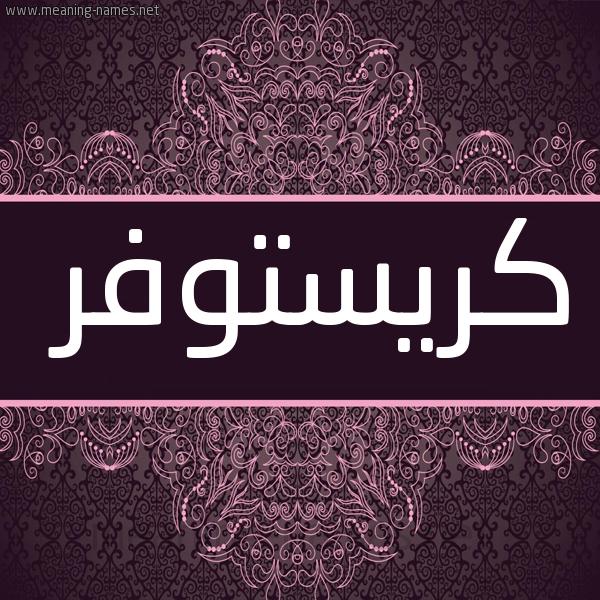 صورة اسم كريستوفر KRISTOFR شكل 4 صوره زخرفة عربي للإسم بخط عريض