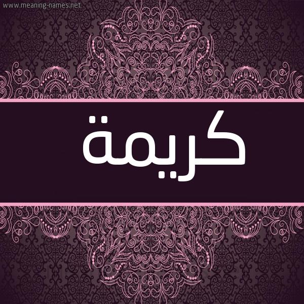صورة اسم كريمة Karema شكل 4 صوره زخرفة عربي للإسم بخط عريض