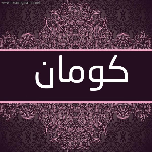 شكل 4 صوره زخرفة عربي للإسم بخط عريض صورة اسم كومان KOMAN