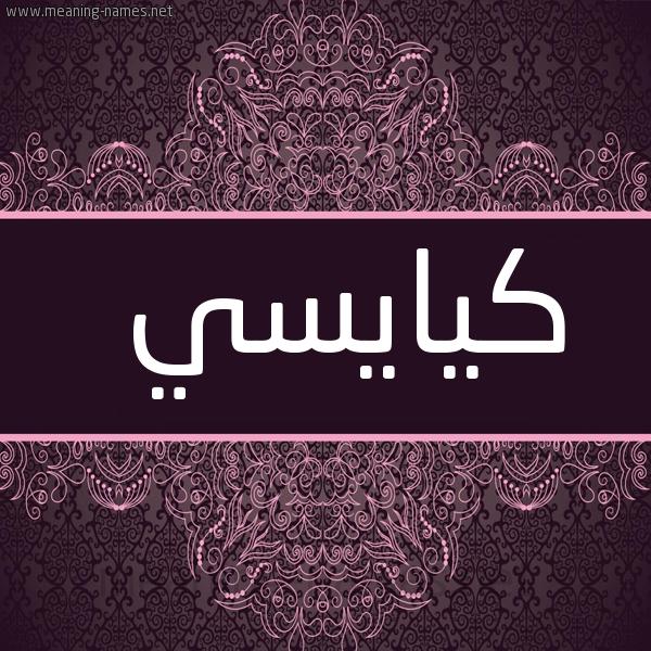 صورة اسم كيايسي Cayce شكل 4 صوره زخرفة عربي للإسم بخط عريض