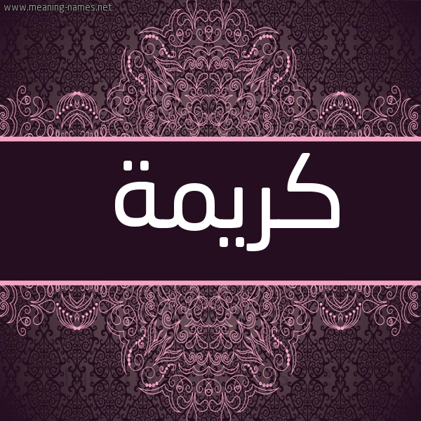صورة اسم كَريمة KARIMH شكل 4 صوره زخرفة عربي للإسم بخط عريض