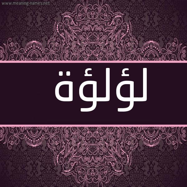 صورة اسم لؤلؤة LOaloa شكل 4 صوره زخرفة عربي للإسم بخط عريض