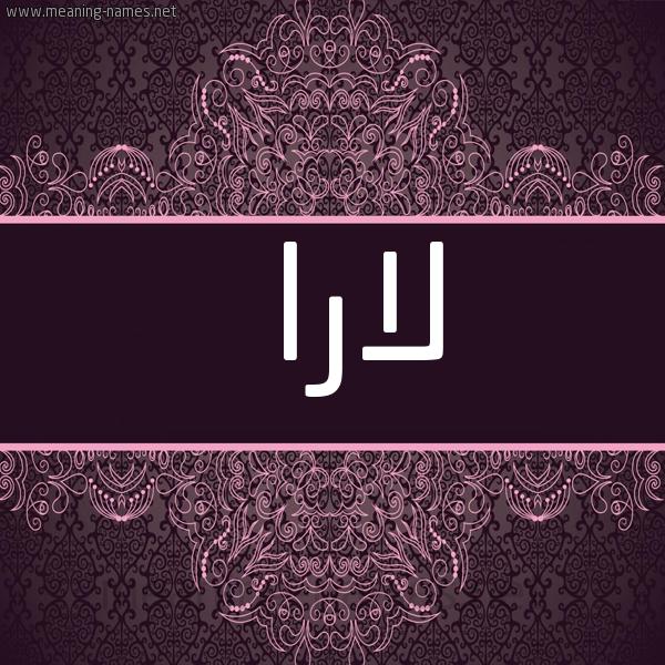 شكل 4 صوره زخرفة عربي للإسم بخط عريض صورة اسم لارا Lara