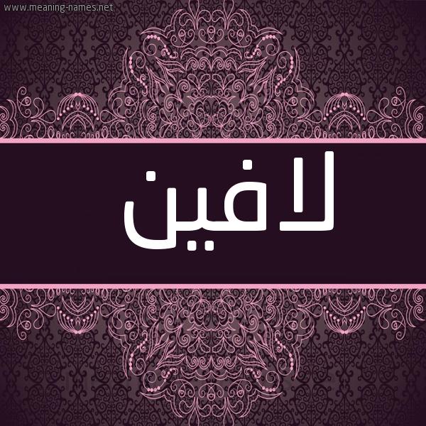 صورة اسم لافين lafeen شكل 4 صوره زخرفة عربي للإسم بخط عريض