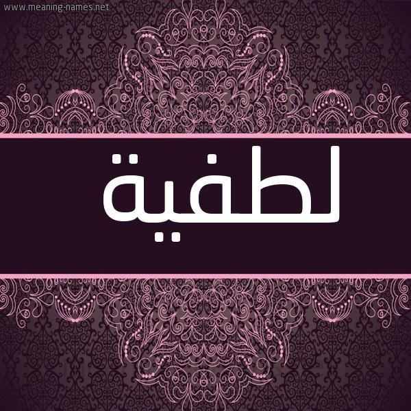 صورة اسم لطفية Latifa شكل 4 صوره زخرفة عربي للإسم بخط عريض