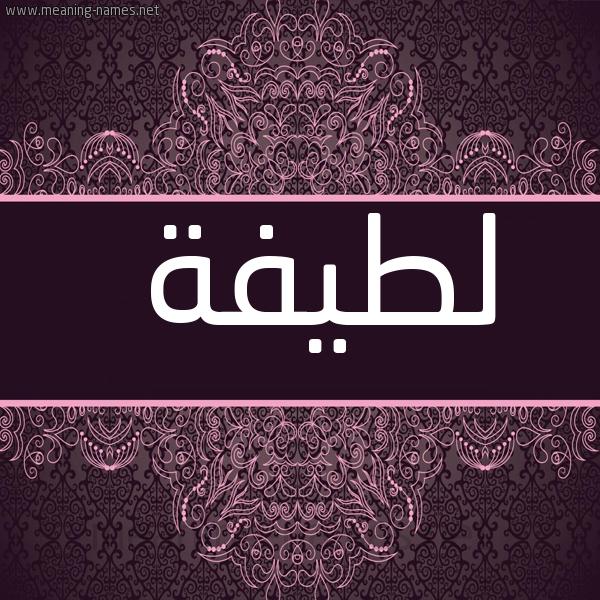 صورة اسم لطيفة Latifa شكل 4 صوره زخرفة عربي للإسم بخط عريض