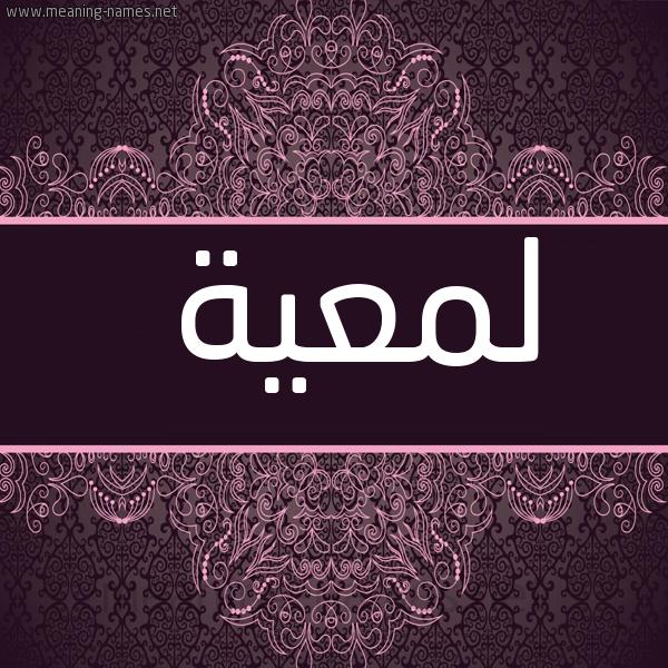 صورة اسم لمعية LMAIH شكل 4 صوره زخرفة عربي للإسم بخط عريض
