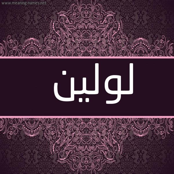 صورة اسم لولين loleen شكل 4 صوره زخرفة عربي للإسم بخط عريض
