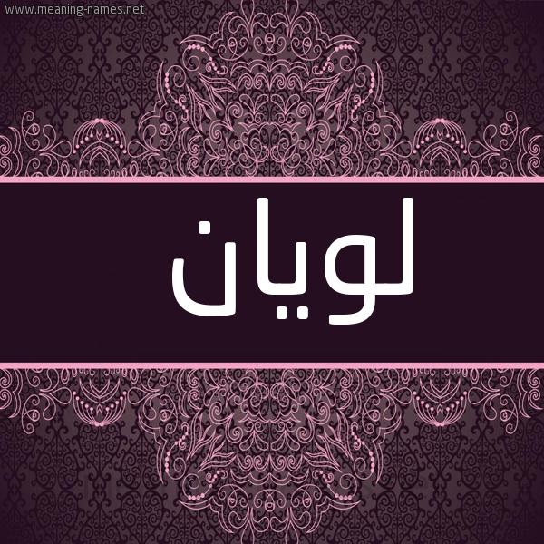صورة اسم لويان Loan شكل 4 صوره زخرفة عربي للإسم بخط عريض