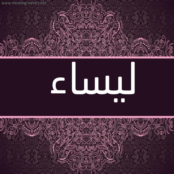 صورة اسم ليساء Laysaa شكل 4 صوره زخرفة عربي للإسم بخط عريض