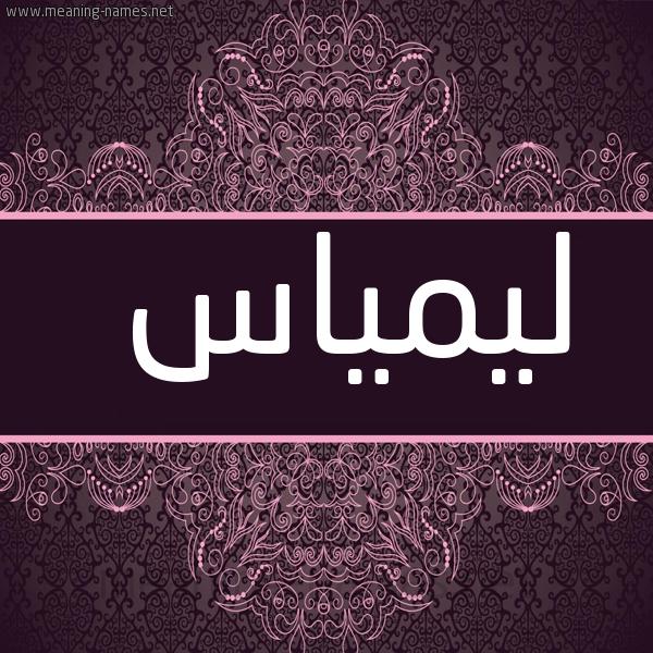 صورة اسم ليمياس Limas شكل 4 صوره زخرفة عربي للإسم بخط عريض