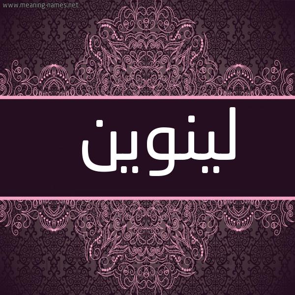 صورة اسم لينوين Lennon شكل 4 صوره زخرفة عربي للإسم بخط عريض