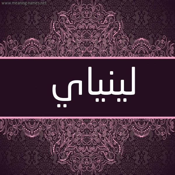 صورة اسم لينياي Linnea شكل 4 صوره زخرفة عربي للإسم بخط عريض