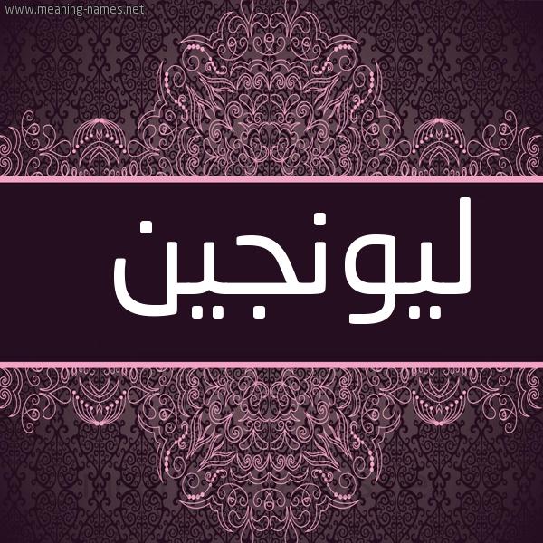 صورة اسم ليونجين Lonjine شكل 4 صوره زخرفة عربي للإسم بخط عريض