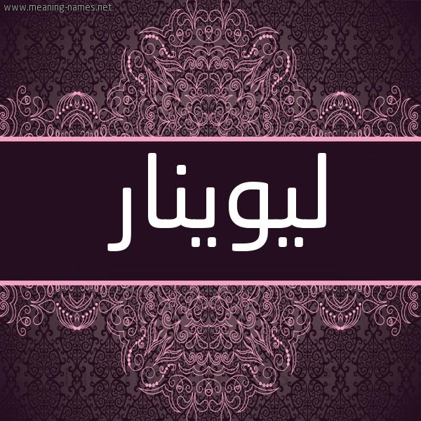 صورة اسم ليوينار Lionar شكل 4 صوره زخرفة عربي للإسم بخط عريض