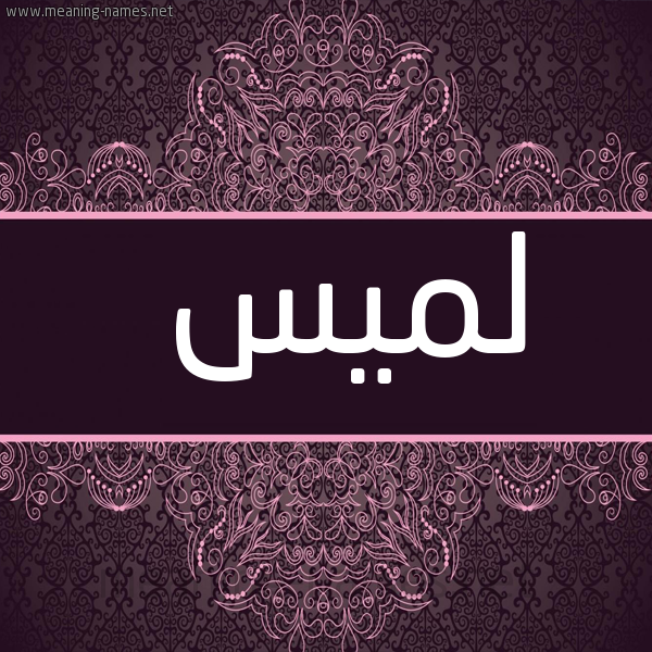 صورة اسم لَمِيس Lames شكل 4 صوره زخرفة عربي للإسم بخط عريض