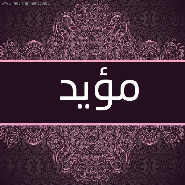 صورة اسم مؤيد Moaid شكل 4 صوره زخرفة عربي للإسم بخط عريض