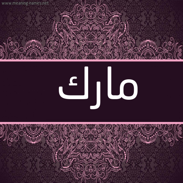صورة اسم مارك MARK شكل 4 صوره زخرفة عربي للإسم بخط عريض