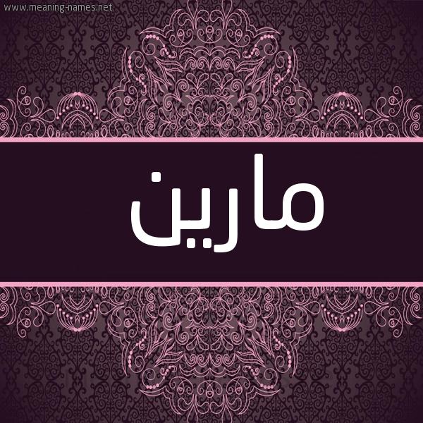 صورة اسم مارين marin شكل 4 صوره زخرفة عربي للإسم بخط عريض