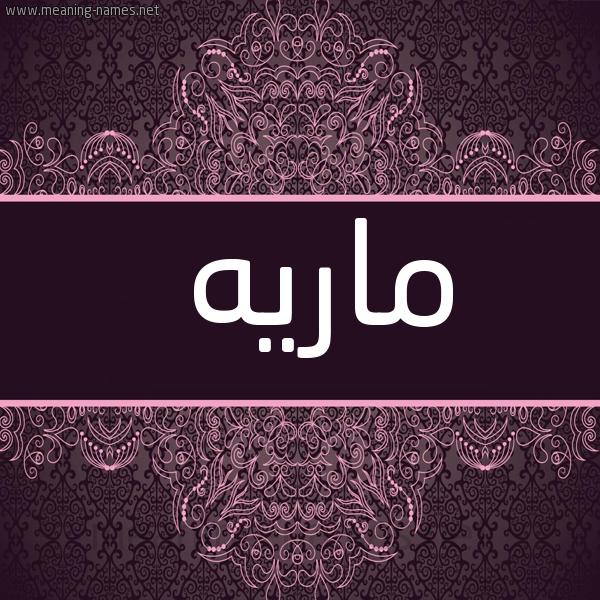 صورة اسم ماريه MARIH شكل 4 صوره زخرفة عربي للإسم بخط عريض