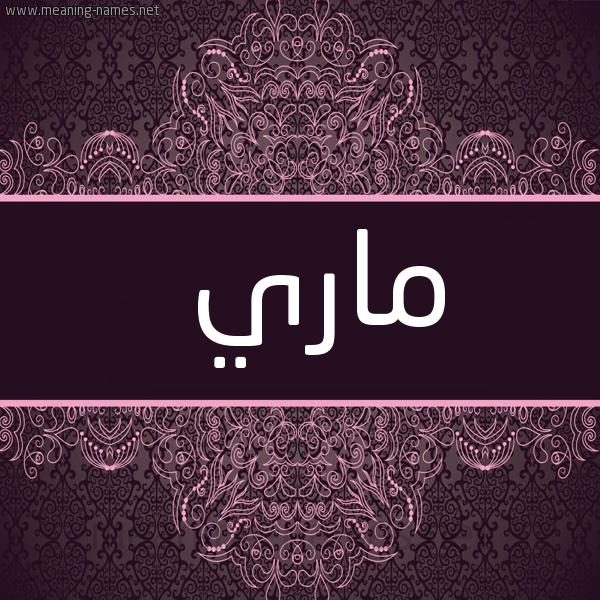 صورة اسم ماري Mari شكل 4 صوره زخرفة عربي للإسم بخط عريض