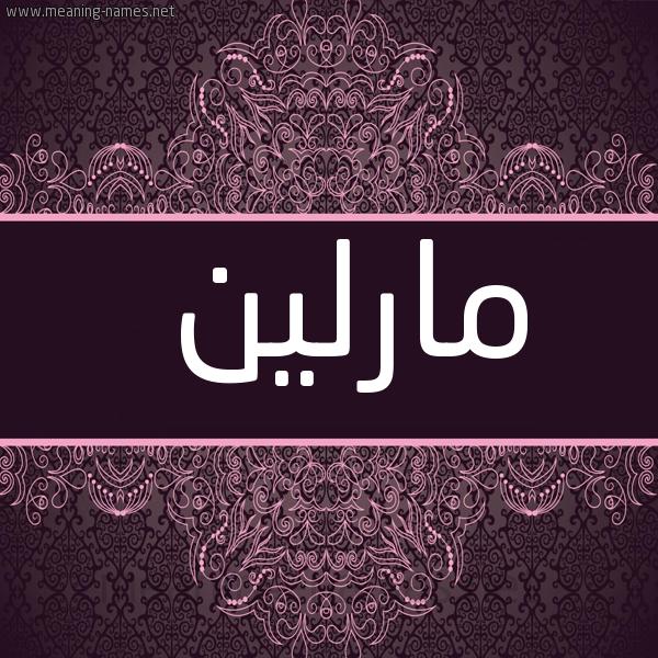 صورة اسم مارْلين Marlin شكل 4 صوره زخرفة عربي للإسم بخط عريض