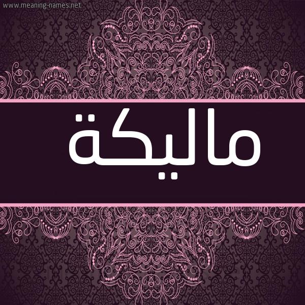 صورة اسم ماليكة Malikah شكل 4 صوره زخرفة عربي للإسم بخط عريض