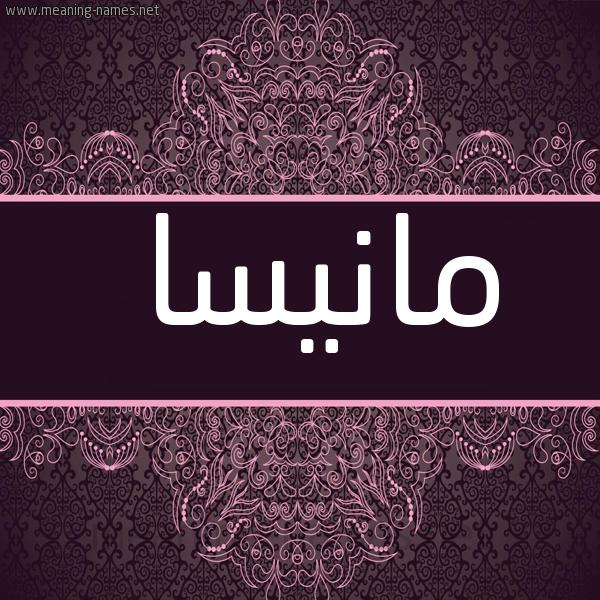 صورة اسم مانيسا  شكل 4 صوره زخرفة عربي للإسم بخط عريض