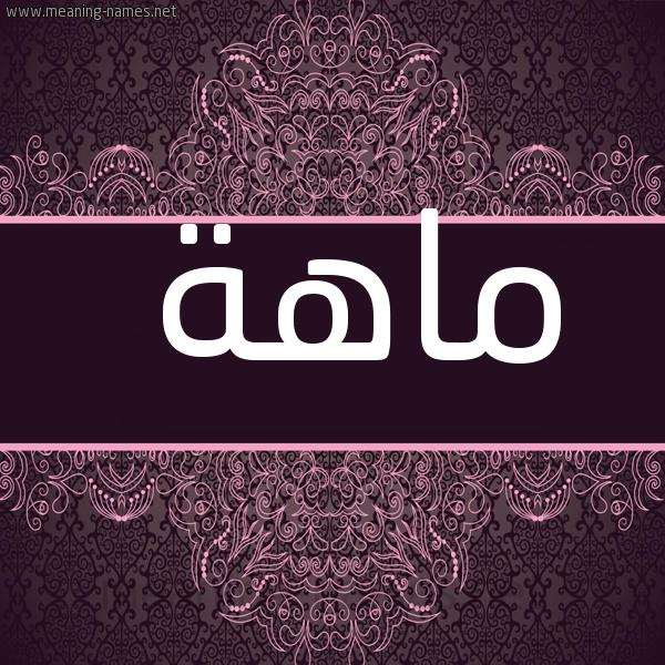 صورة اسم ماهة MAHH شكل 4 صوره زخرفة عربي للإسم بخط عريض