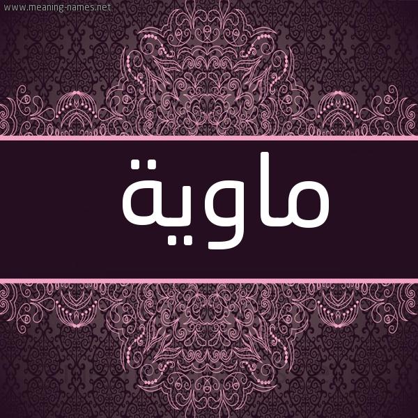 شكل 4 صوره زخرفة عربي للإسم بخط عريض صورة اسم ماوية Mawyh