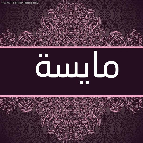 صورة اسم مايسة Maisa شكل 4 صوره زخرفة عربي للإسم بخط عريض