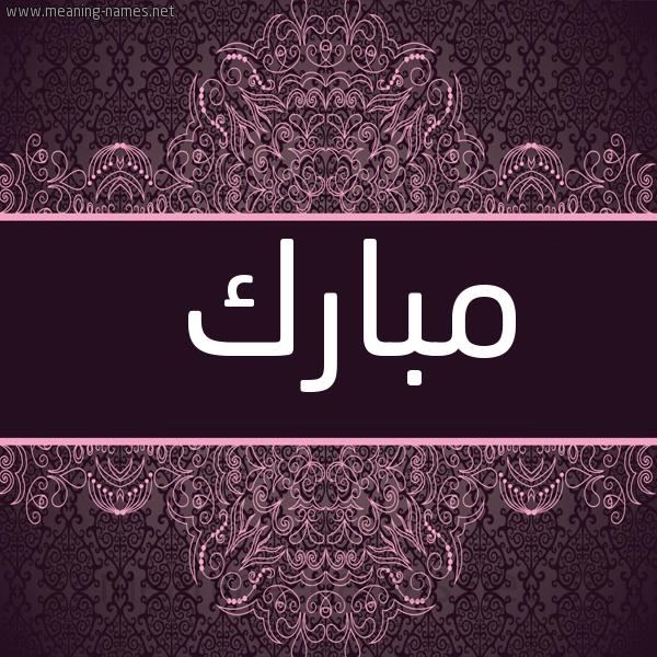 صورة اسم مبارك Mobark شكل 4 صوره زخرفة عربي للإسم بخط عريض