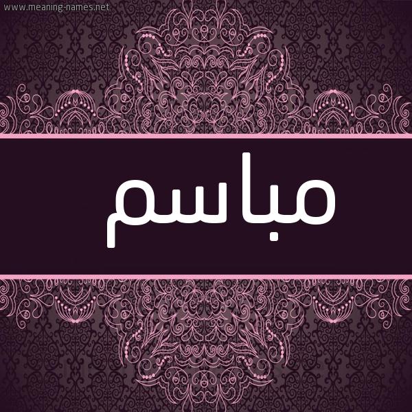 صورة اسم مباسم Mbasm شكل 4 صوره زخرفة عربي للإسم بخط عريض