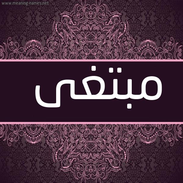 شكل 4 صوره زخرفة عربي للإسم بخط عريض صورة اسم مبتغى MBTGHA