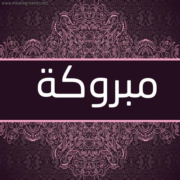 صورة اسم مبروكة Mbrwka شكل 4 صوره زخرفة عربي للإسم بخط عريض