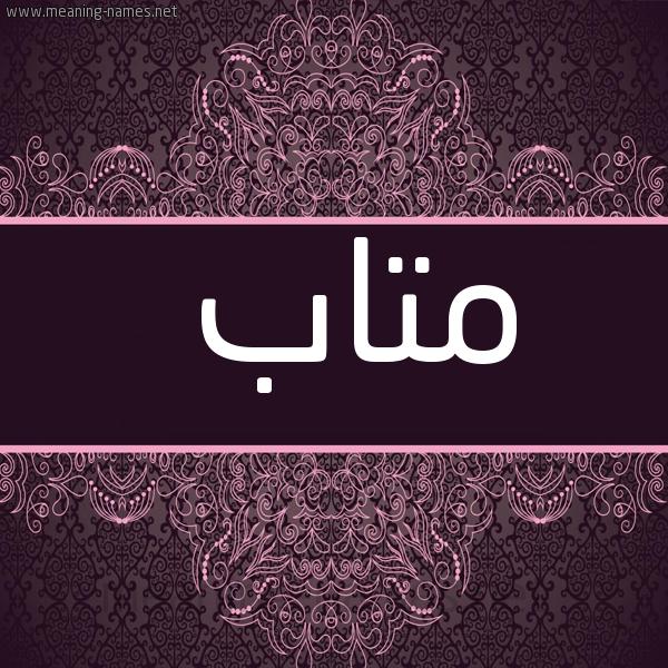 معنى اسم متاب Mtaab قاموس الأسماء و المعاني