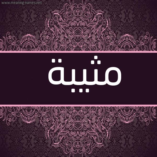 شكل 4 صوره زخرفة عربي للإسم بخط عريض صورة اسم مثيبة Mthybh