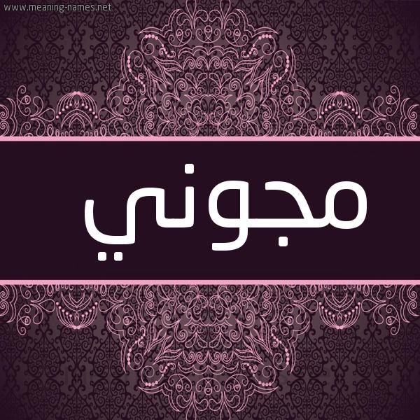صورة اسم مجوني mgony شكل 4 صوره زخرفة عربي للإسم بخط عريض