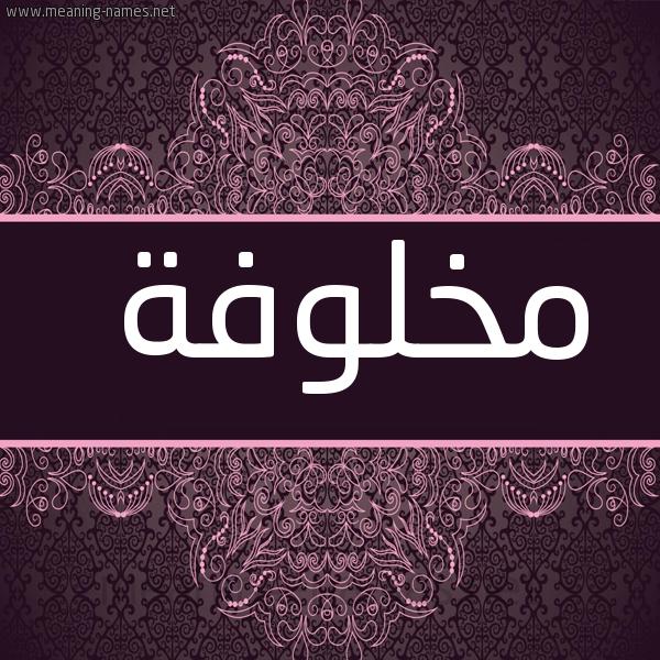 صورة اسم مخلوفة MKHLOFH شكل 4 صوره زخرفة عربي للإسم بخط عريض