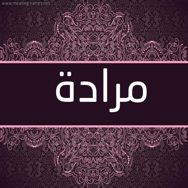 """شكل 4 صوره زخرفة عربي للإسم بخط عريض صورة اسم مرادة Mrad""""h."""